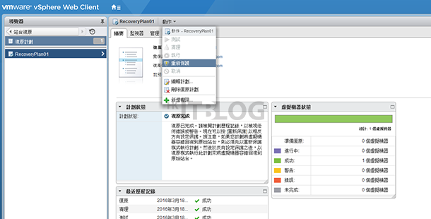 VM Site Recovery Manager:如何重新保護復原後的虛擬機器?