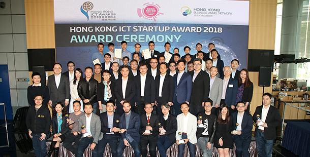 2018香港「資訊科技初創企業獎」頒獎典禮完滿舉行