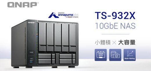 10GbE/SFP+四核心 QNAP 推全新NAS!