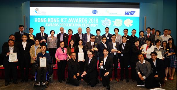 2018香港資訊及通訊科技獎頒獎典禮成功舉行