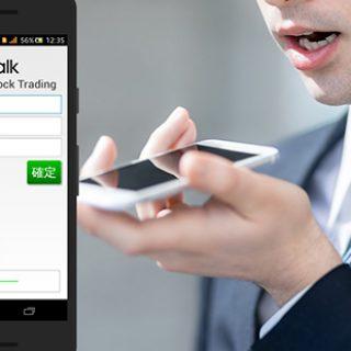 只用語音就能在手機買賣證券!