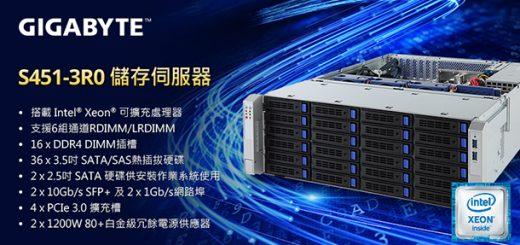 技嘉科技推出新款S451-3R0伺服器