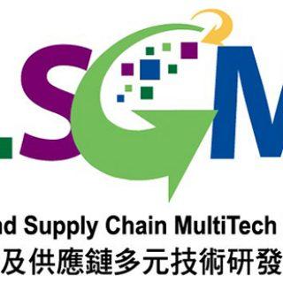 香港物流及供應鏈管理應用技術研發中心從今日起易名LSCM