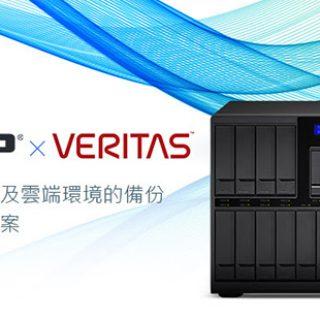 QNAP與Veritas深度合作 提供一站式備份方案