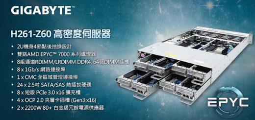 技嘉發佈首款AMD EPYC系列伺服器