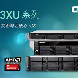 雙備援電源 10GbE網路 QNAP推出新款商用伺服器
