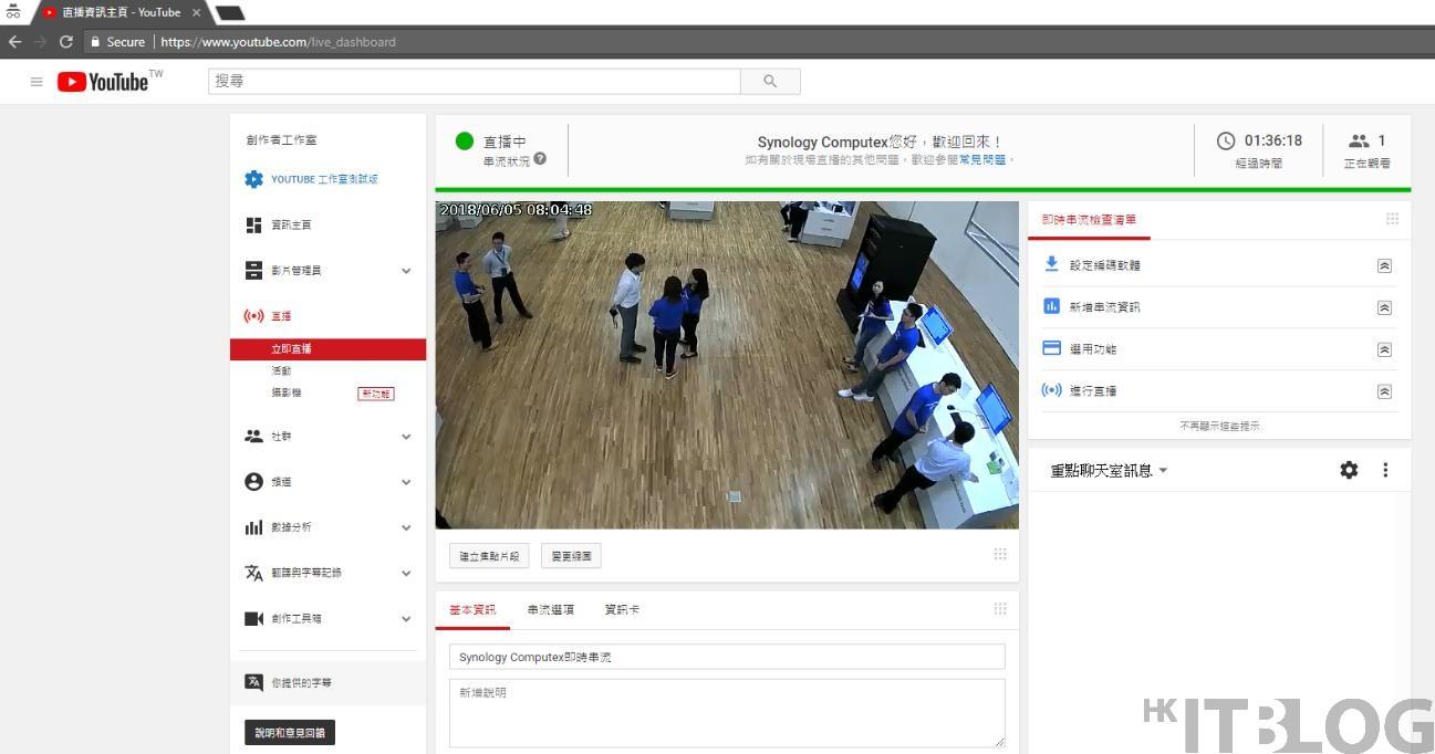 如果大家想直播大型會議、產品介紹等等,Surveillance Station 8.2 的 Live broadcast 功能可以即時直播到 Youtube 平台,大家只要建立 Youtube 頻道即可,說到這一點,不禁讓小編想到,Synology 日後會否想建立類似遊戲直播系統?說不定往後會有可能加入 Windows 畫面直播功能!就讓我們拭目以待吧!