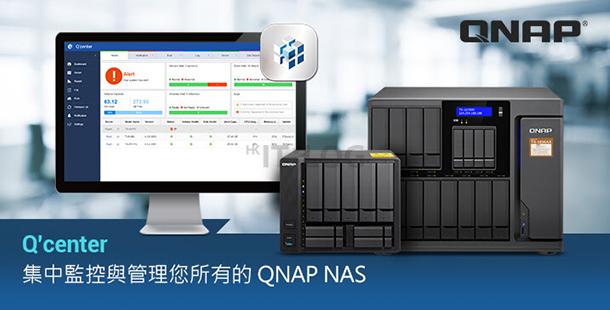 QNAP Q'center 正式支援 ARM 架構!全面整合 Windows AD 權限認證