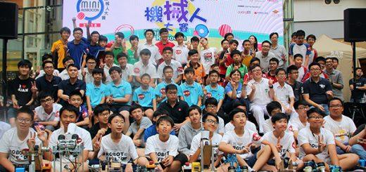 首屆「全港中學學界機械人大賽2018」圓滿舉辦 中學生激戰連場