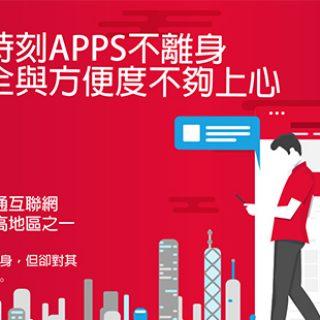 安全vs方便 消費者在App消費的對決