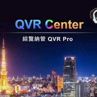 QNAP QVR Center 集中管理:罪案發生一目了然!