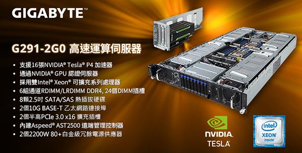 人工智能伺服器的猛獸 技嘉科技推出擁16張GPU的伺服器