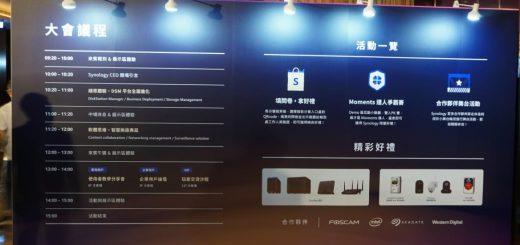 發佈會新驚喜︰Synology Drive 重大改變、Surveillance Station 8.2 加入深度學習、Synology Mesh Router 為企業而設的全新功能!