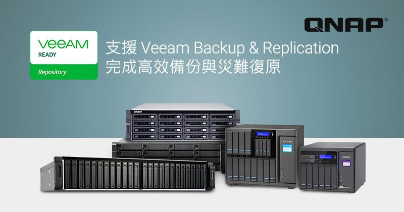 QNAP NAS 獲 Veeam Ready 認證:全面支援 Veeam Backup & Replication