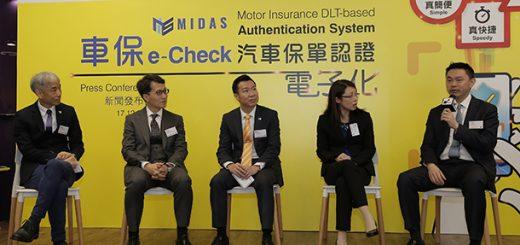 香港首個區塊鏈車保系統誕生 打擊虛假索償驗明真偽