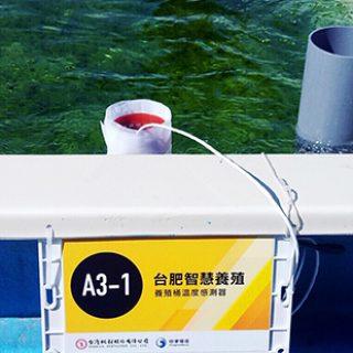 中華電信推出智慧養殖技術 自動最佳化海藻繁殖環境