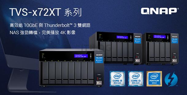 全面採用第八代 Intel Core 處理器:QNAP 推 10GbE/Thunderbolt 3 雙網路 TVS-x72XT NAS