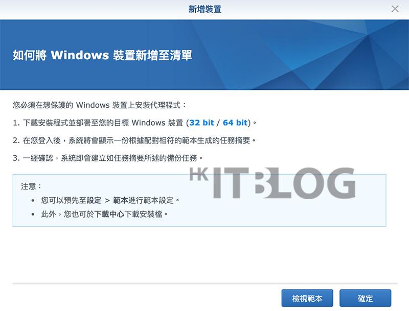 新增 Windows 裝置
