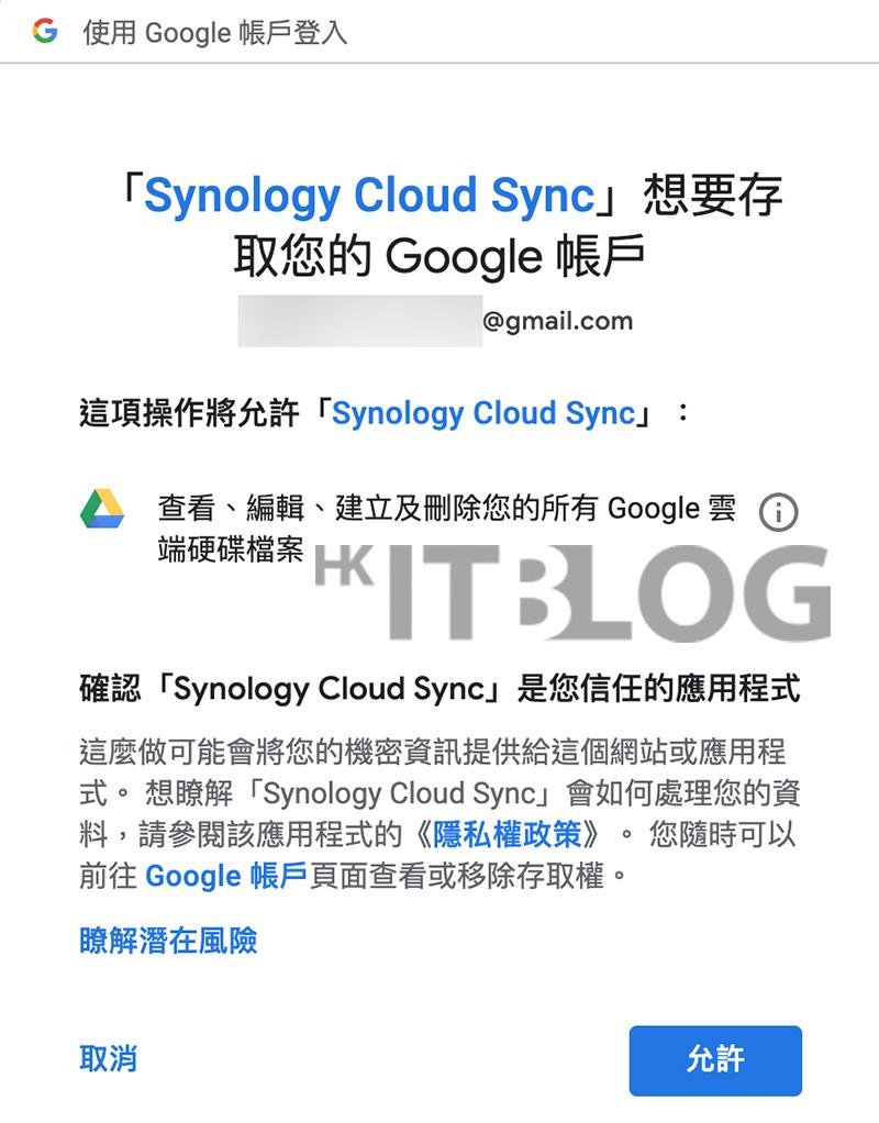 授權 Cloud Sync 操作 Google Drive