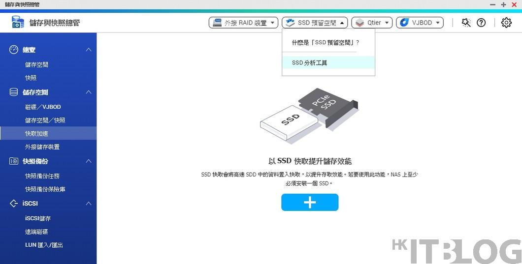 軟體定義 SSD:另類方法預留空間、SSD Cache 速度更快!