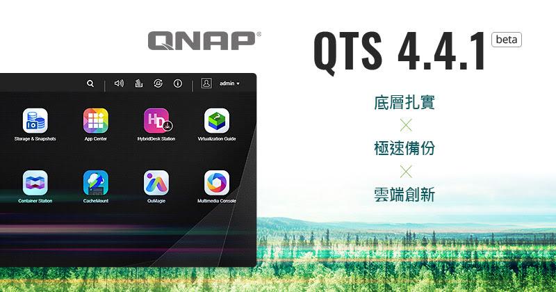QNAP QTS 4.4.1 Beta 版登場:進一步支援混合雲應用、AI 演算法!