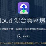 QNAP VJBOD Cloud Gateway提升雲空間存取速度!