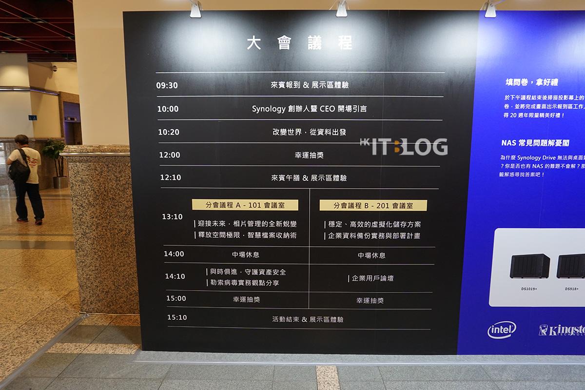 Synology 2020 大會議程