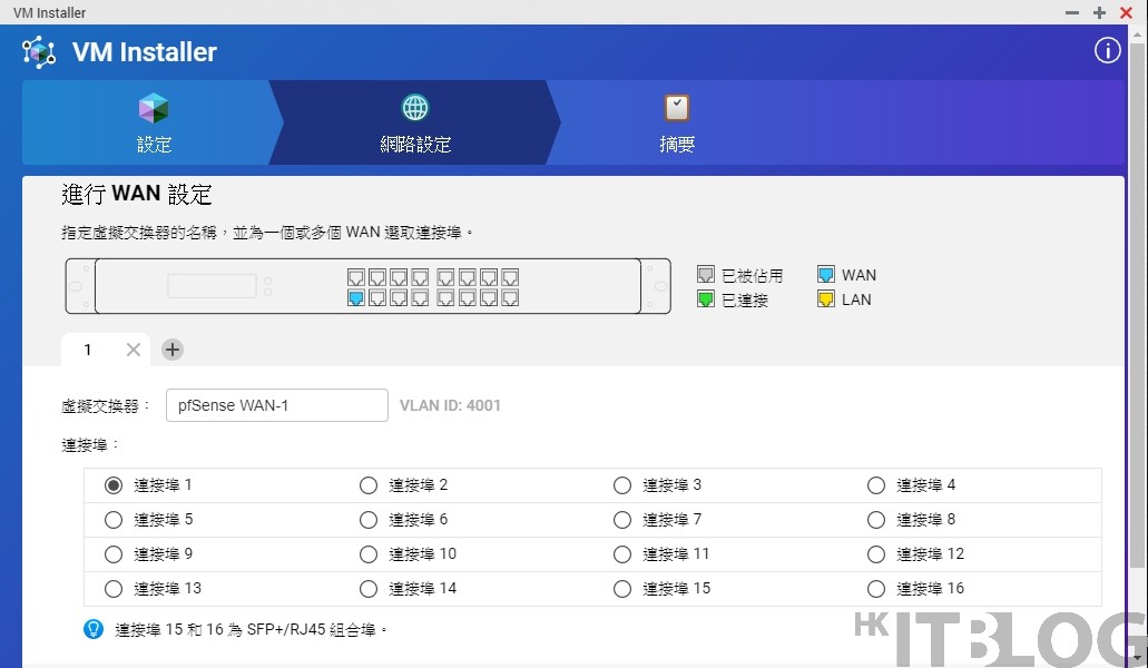 大玩 QNAP QGD-1600P: 部署免費企業級 pfSense 防火牆!
