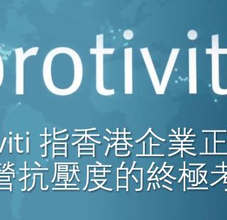 Protiviti 指香港企業正面臨運營抗壓度的終極考驗