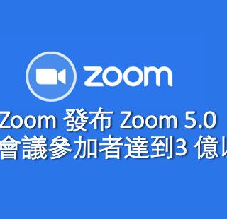 Zoom 發布 Zoom 5.0 每天會議參加者達到 3 億以上