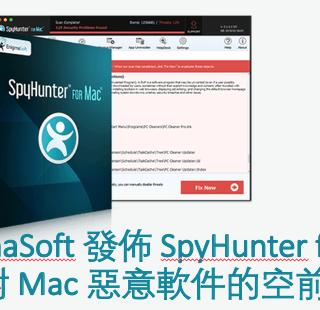 EnigmaSoft 發佈 SpyHunter for Mac,應對 Mac 惡意軟件的空前崛起