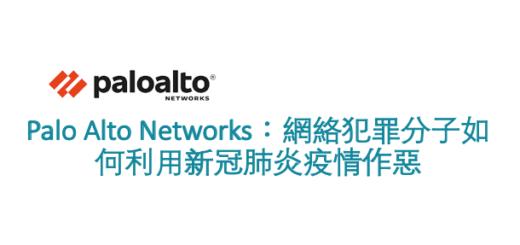Palo Alto Networks:網絡犯罪分子如何利用新冠肺炎疫情作惡