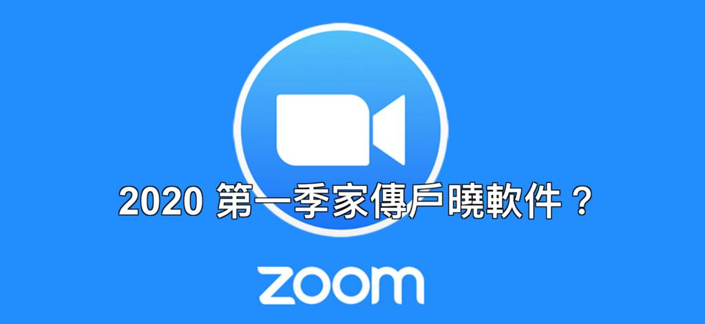 2020 第一季家傳戶曉軟件?Zoom!