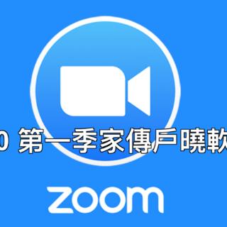 2020第一季家傳戶曉軟件?Zoom!