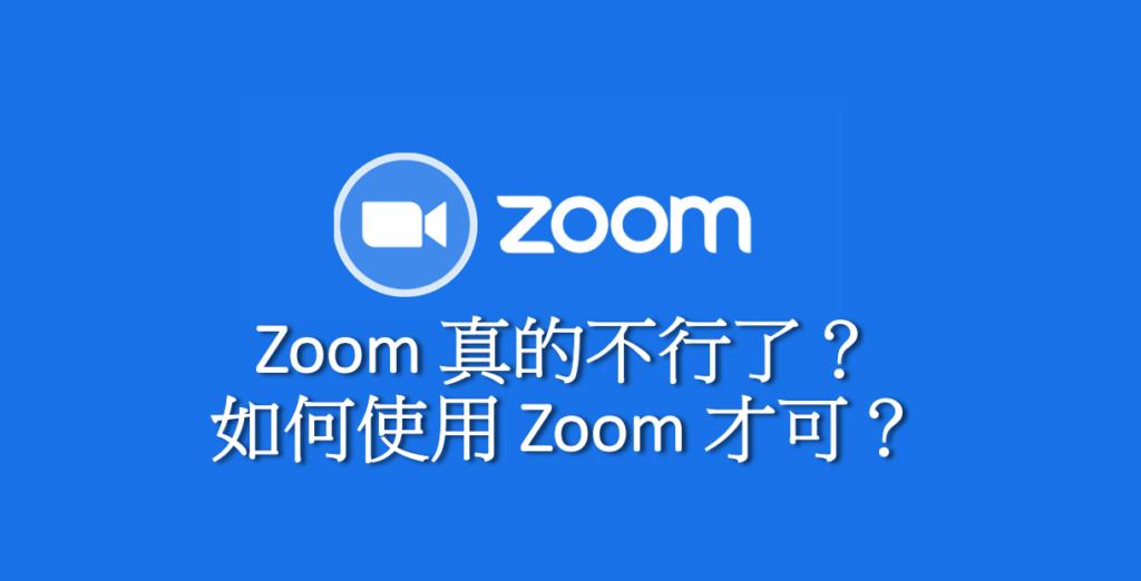 Zoom 真的不行了?如何使用 Zoom 才可?