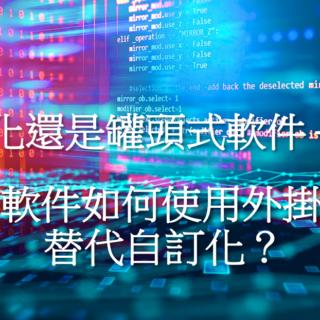 POS 軟件如何使用外掛程式替代自訂化?《自訂化還是罐頭式軟件 - 下集》