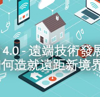 工業 4.0 - 遠端技術發展迅速, 如何造就遠距新境界!