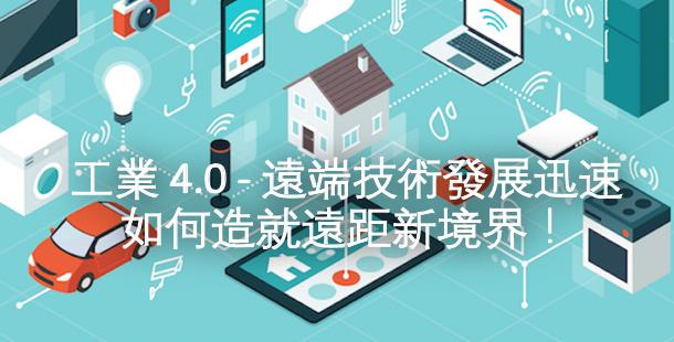 工業 4.0 - 遠端技術發展迅速,如何造就遠距新境界!