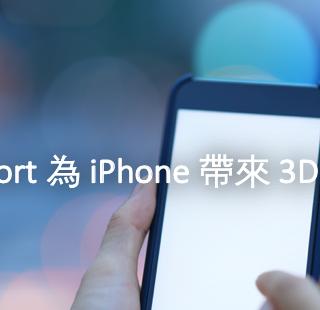 Matterport 為 iPhone 帶來 3D 捕捉