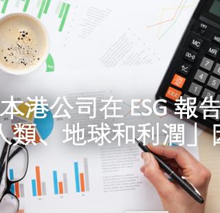 僅半數本港公司在 ESG 報告有考量「人類、地球和利潤」因素