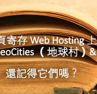 《網頁寄存 Web Hosting 上集》 Yahoo! GeoCities (地球村)& UHome