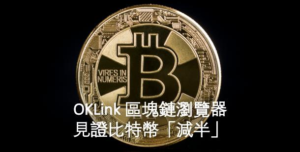 OKLink 區塊鏈瀏覽器 見證比特幣「減半」