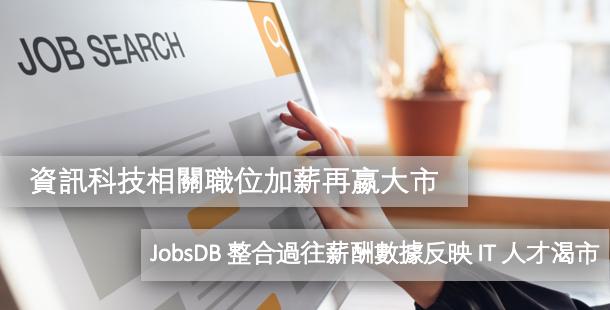 資訊科技相關職位加薪再嬴大市
