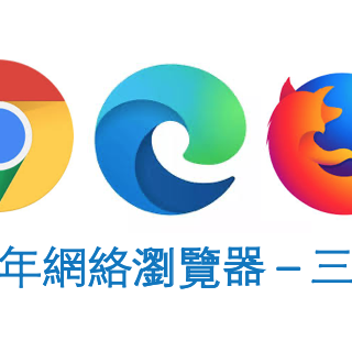 2020 年網絡瀏覽器 – 三巨頭