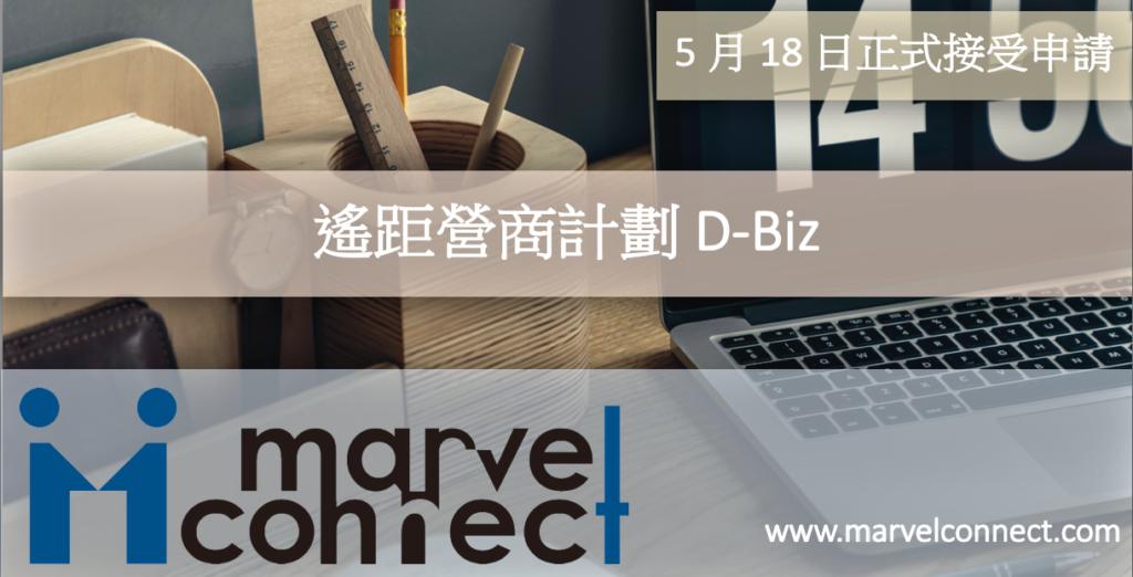 遙距營商計劃 D-Biz - 5月18日正式接受申請
