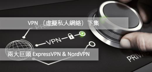 VPN (虛擬私人網絡)- 兩大巨頭 ExpressVPN & NordVPN