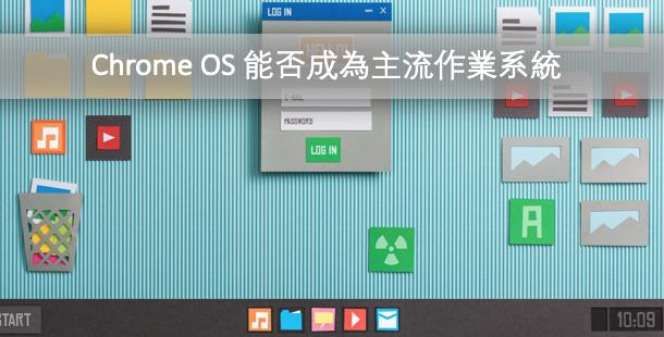 Chrome OS 能否成為主流作業系統