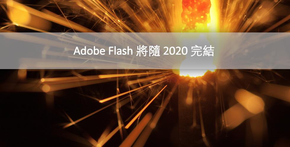 Adobe Flash 將隨 2020 完結