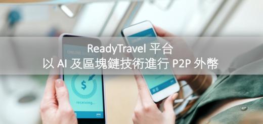 ReadyTravel 平台以 AI 及區塊鏈技術進行 P2P 外幣