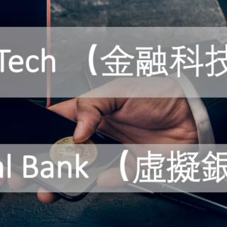 FinTech(金融科技)- Virtual Bank (虛擬銀行)